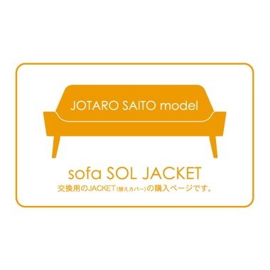 sofa SOL JOTARO SAITO model JACKET